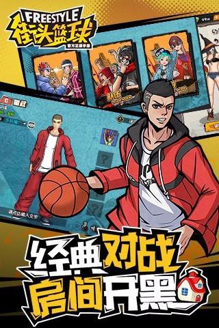 街头篮球手游电脑版