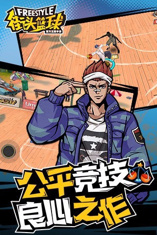 街头篮球手游电脑版下载