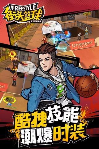 街头篮球手游电脑版破解版