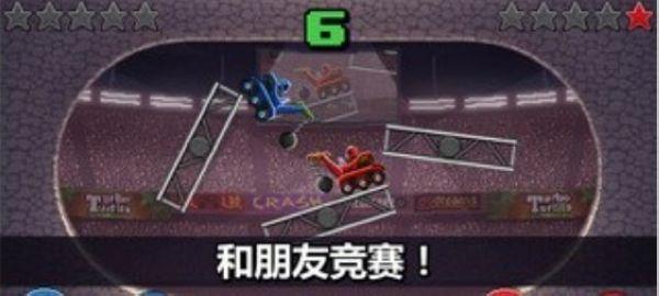 双人撞头赛车无敌版