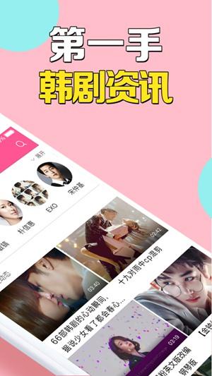 韩剧tv下载app下载最新版