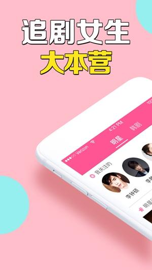 韩剧tv下载app下载最新版破解版