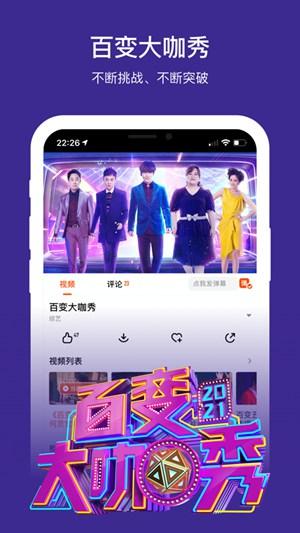 芒果tv下载安装最新版破解版