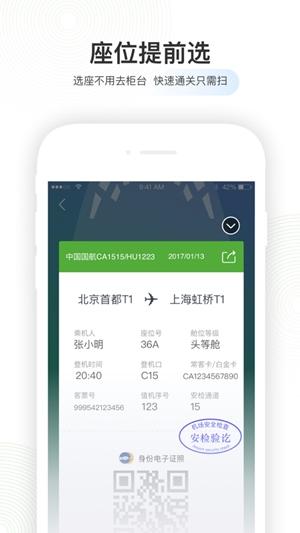 航旅纵横pro安卓版本最新版
